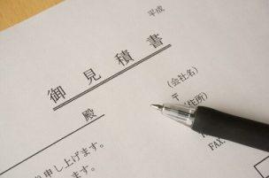 見積書とペン